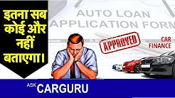 Car loan     ABCD of Car Finance by CARGURU.