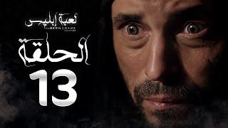 مسلسل لعبة إبليس الحلقة الثالثة عشر بطولة يوسف الشريف the devil game series hd episode 13