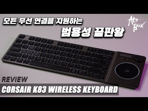 커세어 K83 무선 키보드 리뷰 / 모든 무선 연결을 지원하는 범용성 최강 무선 키보드