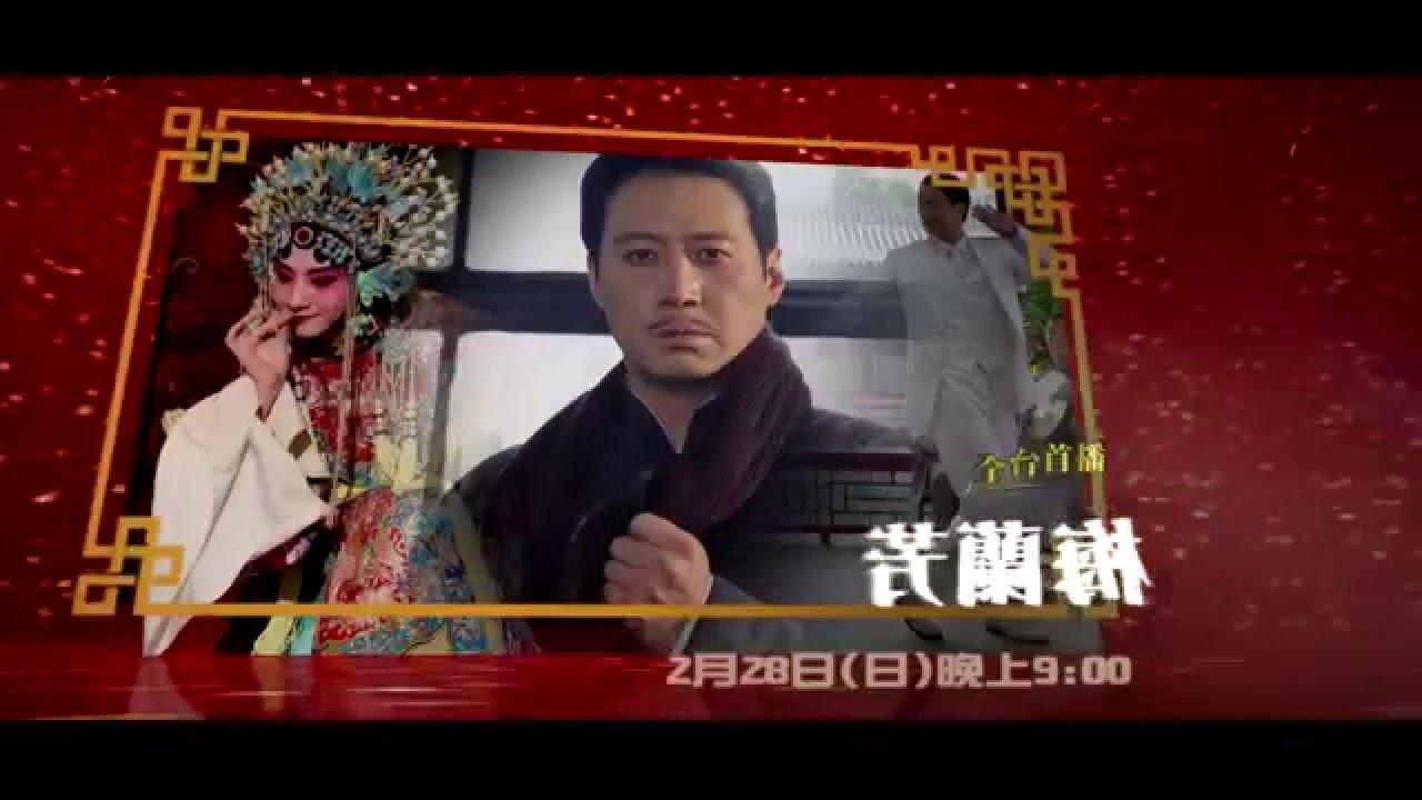 美亞電影臺 - 2月預告 - YouTube