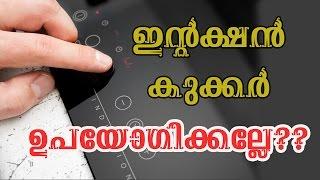 ഇന്റക്ഷന് കുക്കര്  ഉപയോഗിക്കല്ലേ????/Malayalam Health Tips