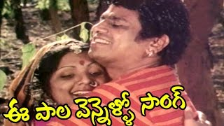 Lambhadolla Ramadasu Songs - Ee Paala Vennello - Chalam, Pandharibai, Rojaramani