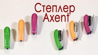Степлер Axent Обзор. Review. Организация времени.