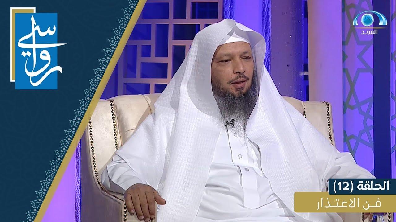 فن الاعتذار | الشيخ سعد العتيق | برنامج رواسي