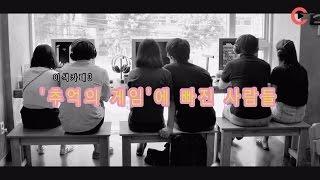 [조선비디오] '추억의 게임'에 빠진 사…