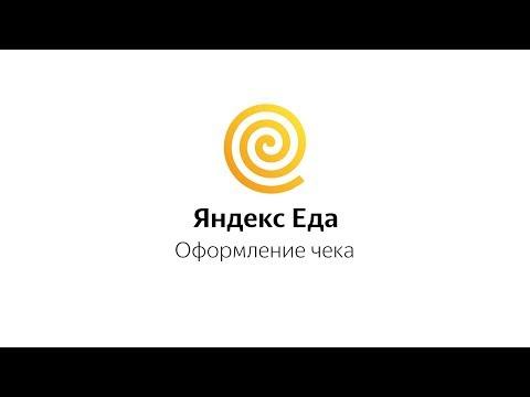 Яндекс.Еда — Инструкция для курьеров: Чек самозанятого V1.0.0f