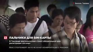 В Таиланде дактилоскопия станет обязательной для регистрации sim карт
