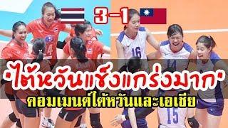 คอมเมนต์ชาวไต้หวันและเอเชียหลังไทยชนะไต้หวัน 3-1 ศึกวอลเลย์บอลหญิงชิงแชมป์เอเชีย