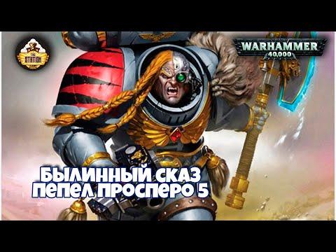Былинный сказ | Warhammer 40k | Пепел Просперо | Часть 5