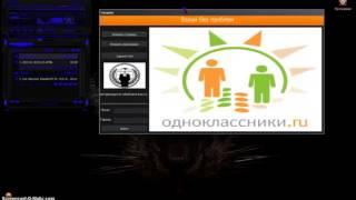 Vzlomster программа для взлома одноклассников ! 2 1