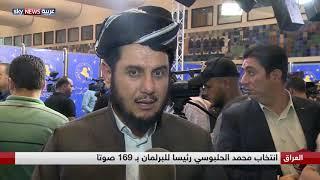 العراق.. انتخاب محمد الحلبوسي رئيسا للبرلمان