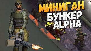 НАШЕЛ МИНИГАН В ПОДЗЕМЕЛЬЕ БУНКЕРА АЛЬФА! - Last Day on Earth: Survival