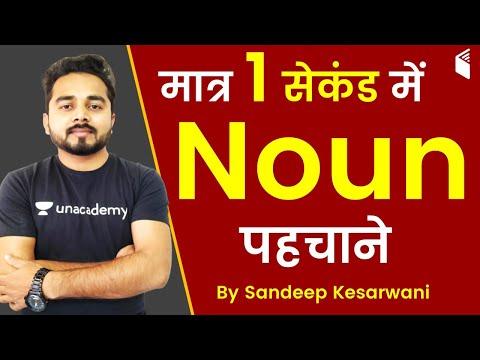 मात्र-1-सेकंड-में-noun-पहचानें-|-english-grammar-noun-trick-by-sandeep-kesarwani-sir