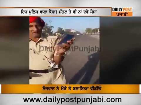 Punjab Police  Constable big mistake || Daily Post Punjbi ||
