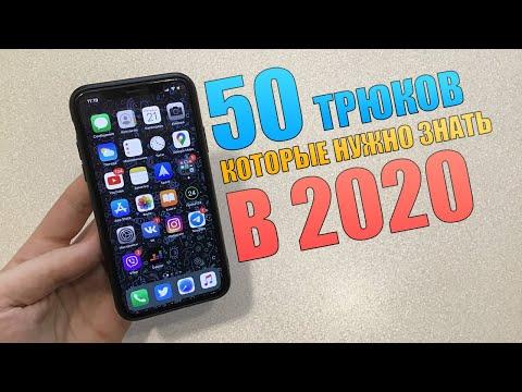 50 фишек IPhone, которые должен знать каждый в 2020