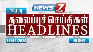 Today Headlines @ 8PM | இன்றைய தலைப்புச் செய்திகள் | News7 Tamil | Night Headlines | 26.05.2020