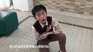 Publication Date: 2019-09-21 | Video Title: 王小明的涉毒歷險記 - 保良局蔡繼有學校 模擬法庭2018-