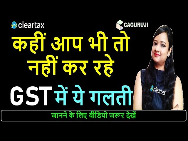 ATTENTION TAXPAYERS|GST MISTAKES WHICH LEADS TO HEAVY PENALTY AND CONSEQUENCES|COMMON GST MISTAKES