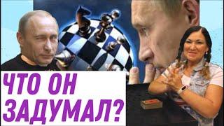 Что замышляет Путин? В России бархатное преобразование? Идеальная пара #166