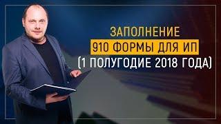 Заполнение 910 формы для ИП (1 полугодие 2018 год)