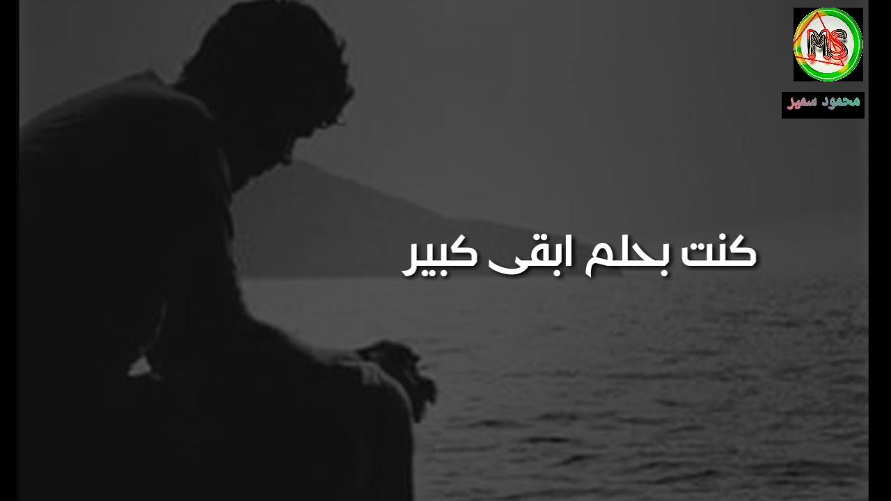زمان وانا صغير / هشام عباس / حالات واتس حزينه جميله عن ايام زمان