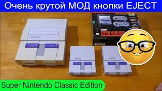 Очень крутой МОД кнопки EJECT для Super Nintendo Classic Edition SNES Mini модификация сделай сам