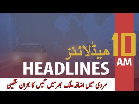 ARY News Headlines | Low gas pressure puts a damper on winter joy | 10 AM | 23 Dec 2019