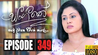Sangeethe | Episode 349 21st August 2020 Thumbnail