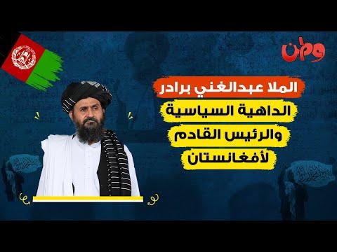 الملا عبدالغني برادر.. الداهية السياسية والرئيس القادم المتوقع لأفغانستان