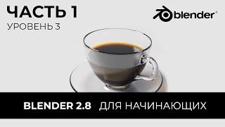Blender 2.8 Уроки на русском Для Начинающих | Часть 1 Уровень 3 | Перевод: Beginner Blender Tutorial