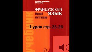 1 урок стр. 25-26 Французкий язык Попова (. ❛ ᴗ ❛.) Казакова Ковальчук Фонетика