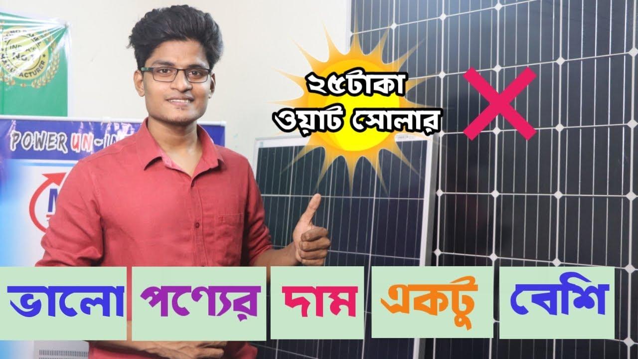 চায়না ও ইন্ডিয়ান সোলার প্যানেল এর দাম | ২৫ টাকা ওয়াট সোলার কেন নয় | Solar Panel Price In BD