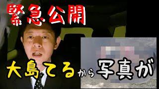 【緊急配信】大島てるから再び写真!その真相は…『島田秀平のお怪談巡り』