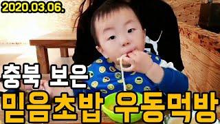 [육아로그] 20.03.06 충북 보은 믿음초밥 우동먹…