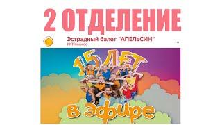 """ЮБИЛЕЙ Эстрадного балета """"АПЕЛЬСИН"""" - 15 ЛЕТ в Эфире - 2 отделение"""
