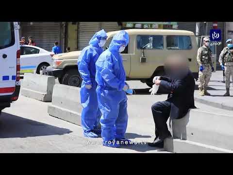 الأمن يتعامل مع حالة مشتبه بإصابتها بالكورونا وسط البلد العاصمة عمان