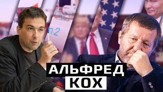 Альфред Кох: оскорбление власти России, второй срок Трампа, строительство «Северного потока»