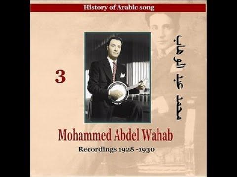 أغاني رائعة من محمد عبد الوهاب 1928-1930 Songs of Mohammed Abdel Wahab