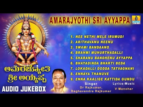 Amarajyothi Sri Ayyappa | Sri Ayyappa Swamy Songs | Kannada Devotional Songs