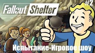 Fallout Shelter -Испытание - Игровое шоу #2