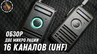 SenHaiX - Две микро рации (16 каналов UHF)