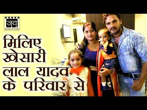 मिलिए खेसारी के परिवार से  Khesari Lal Yadav | New Bhojpuri Video 2017 | Nav Bhojpuri