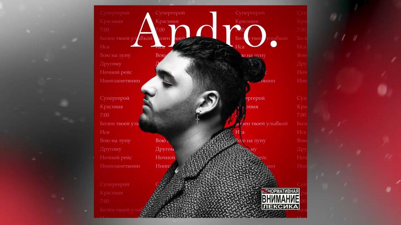 Andro - Супергерой слушать онлайн