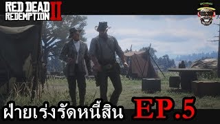 Red Dead Redemption 2 - ฝ่ายเร่งรัดหนี้สิน (EP.5) TH