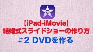 ♯2【ipad-imovieの使い方】結婚式スライドショー  dvdの作り方