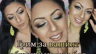 Грим подходящ за абитуриентски бал / Видео урок / Prom makeup