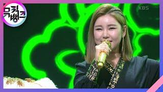 꿈(夢)(Dream) - 송가인(Song Gain) [뮤직뱅크/Music Bank] | KBS 210108 …