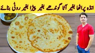 Egg Paratha Easiest Recipe By Ijaz Ansari  اب ہر کوئی گول پراٹھا بنا سکتا ہے  The Best Paratha