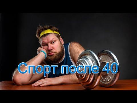 Спорт после 40