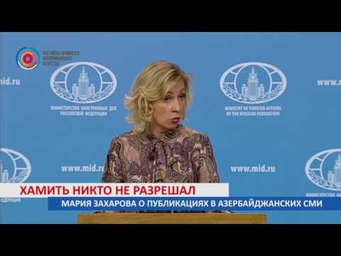 Мария Захарова назвала